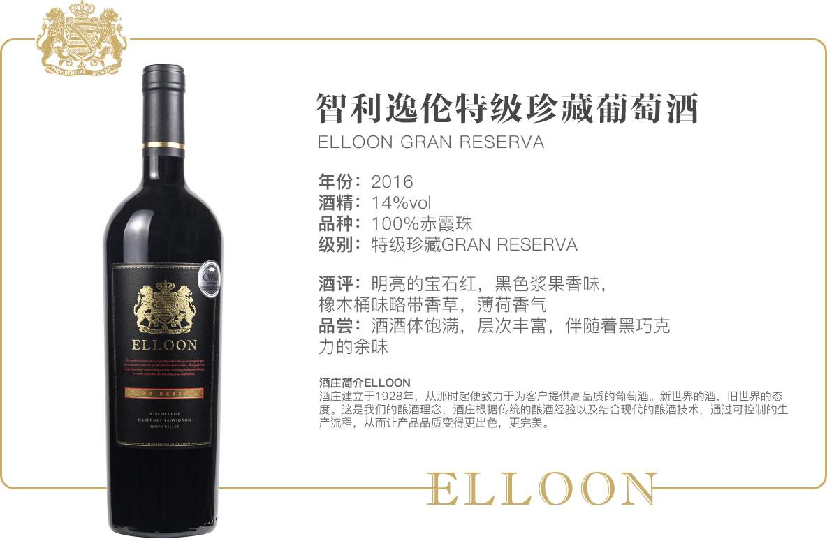 逸伦葡萄酒ELLOON WINE