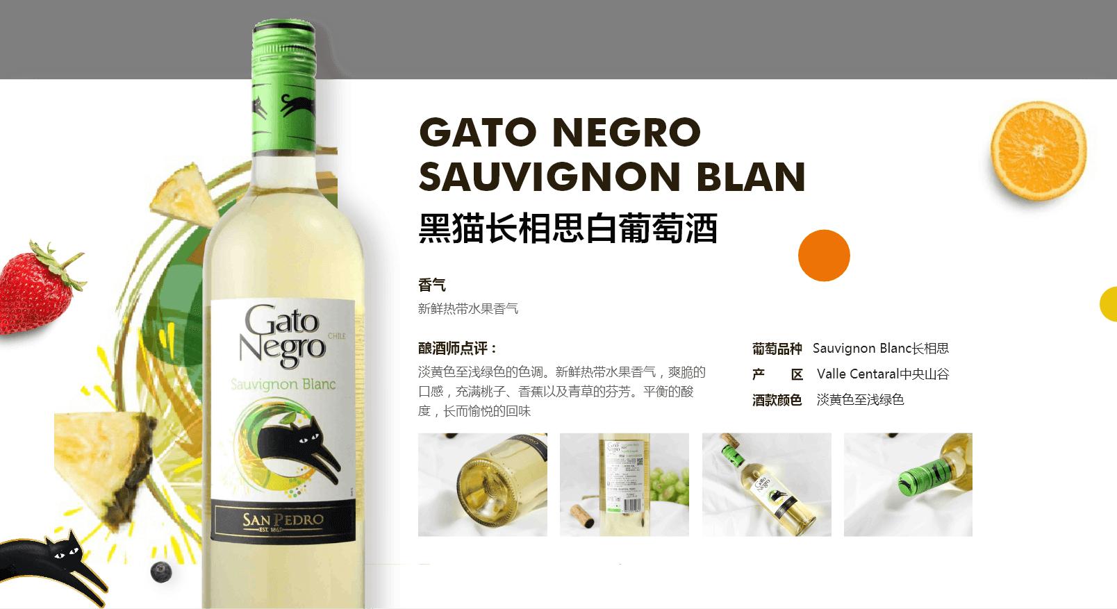 智利黑猫葡萄酒