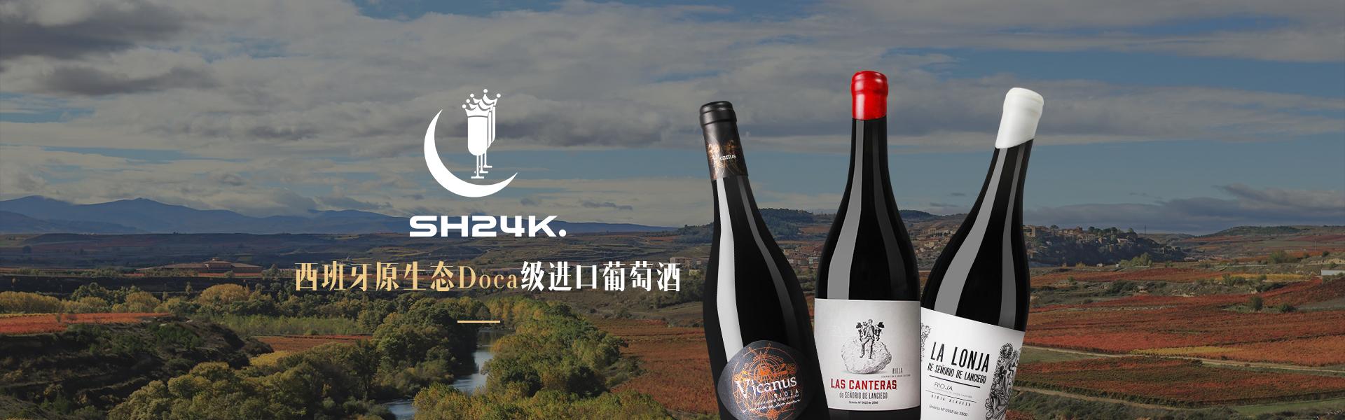 世好国际葡萄酒