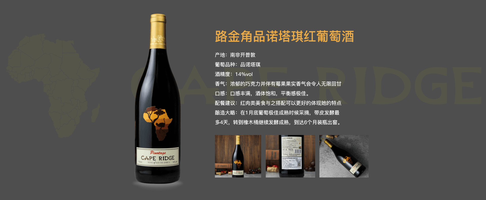 欧孚葡萄酒