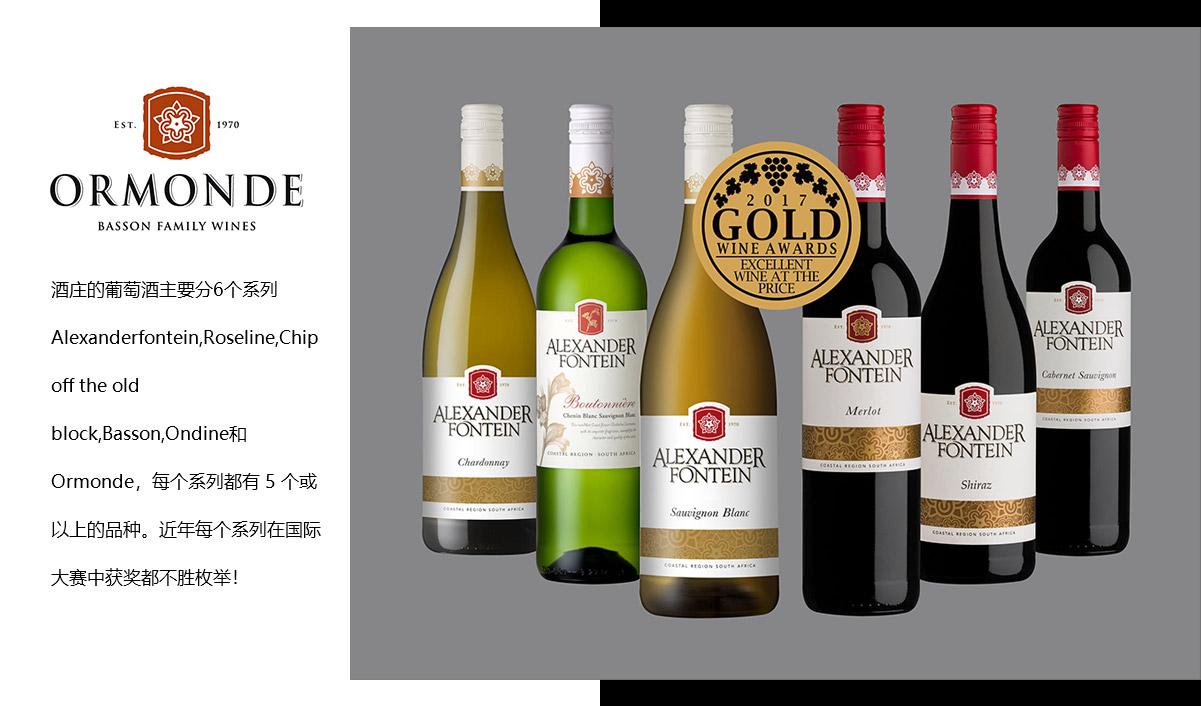 南非精品葡萄酒荟
